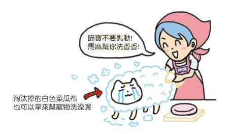 小媽咪幫寵物洗澡喔